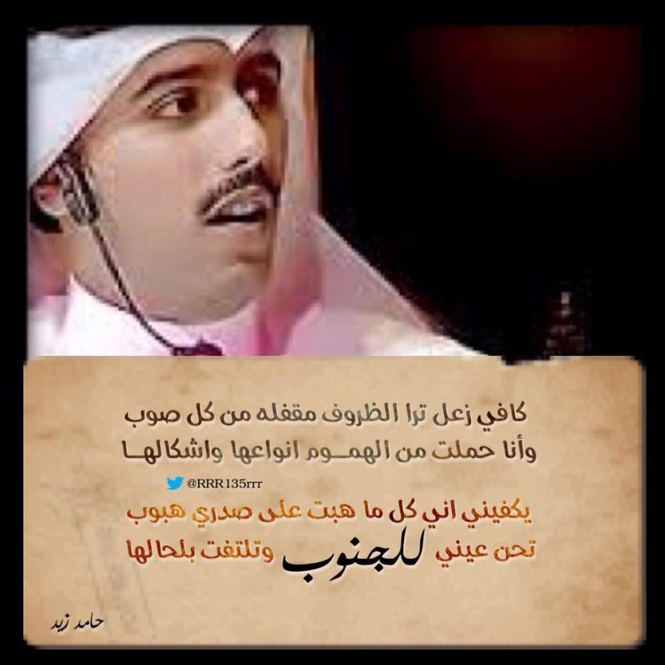 بالصور اشعار حامد زيد , اجمل ما تسمعه من اشعار حامد زيد منتهى الروعه 4972 25