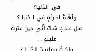 صورة قصائد غزل فاحش , اروع اشعار الغزل لنزار قبانى 4985 13 310x165