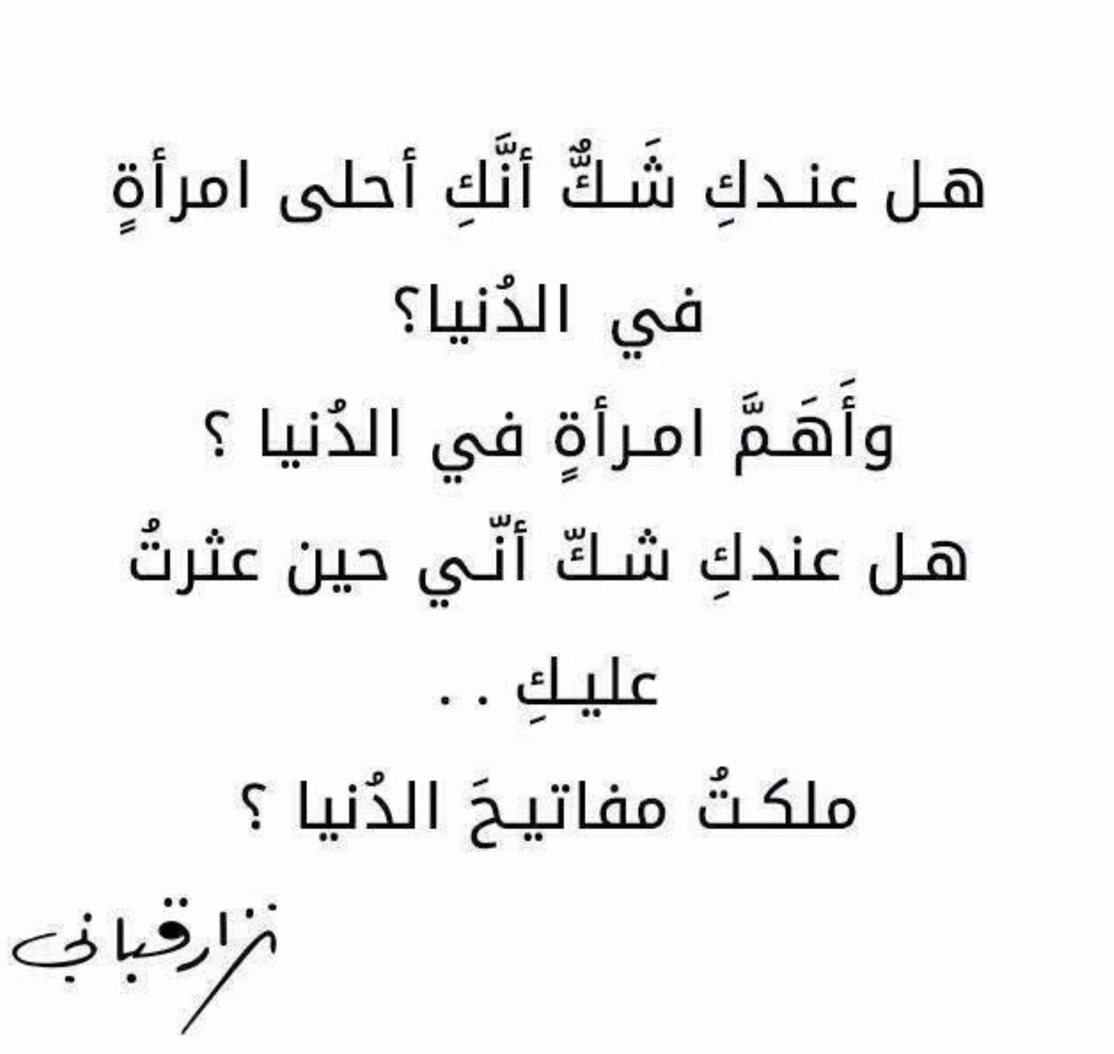 بالصور قصائد غزل فاحش , اروع اشعار الغزل لنزار قبانى 4985