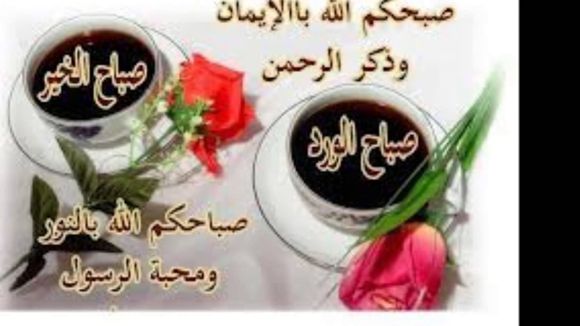 بالصور صباح الخير رومانسية , اقيم واشيك صور صباح الخير لاحبابنا 4994 2
