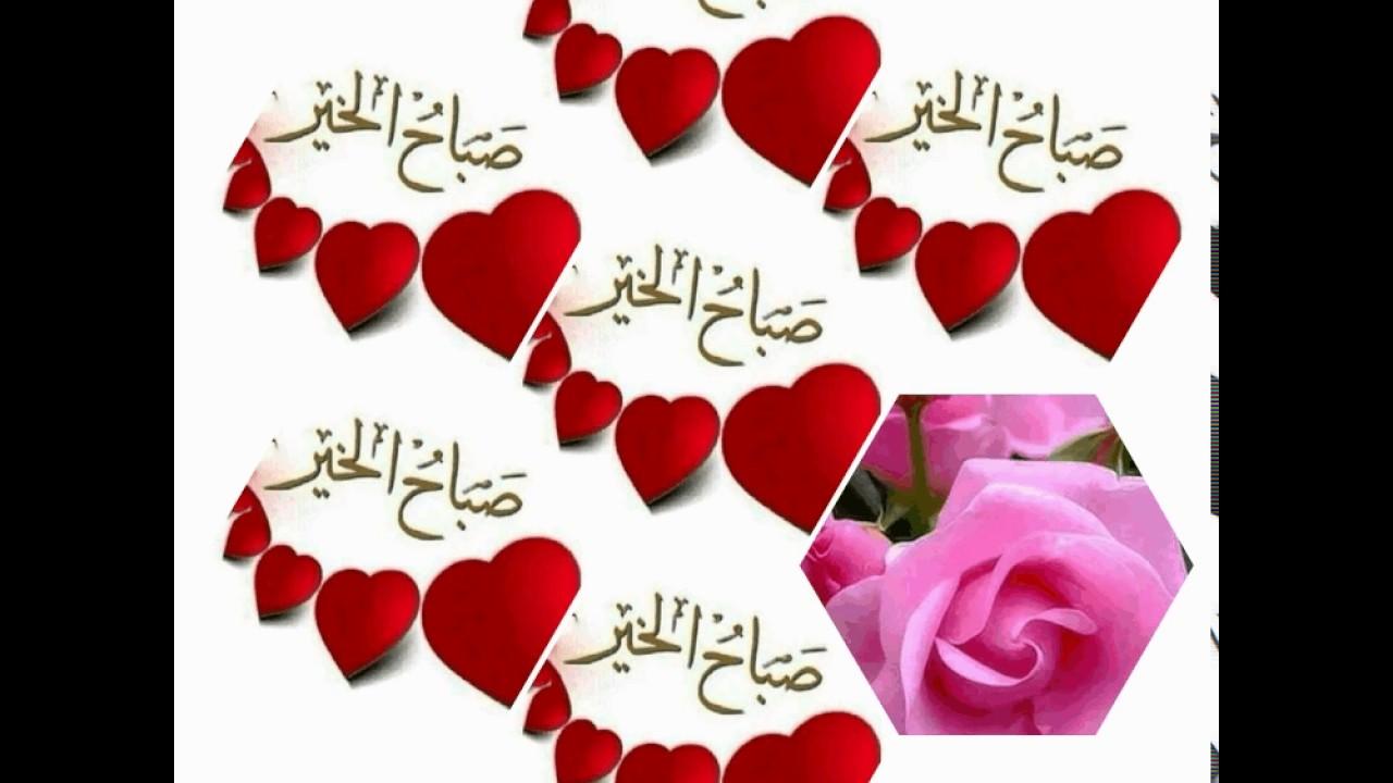 بالصور صباح الخير رومانسية , اقيم واشيك صور صباح الخير لاحبابنا 4994 4
