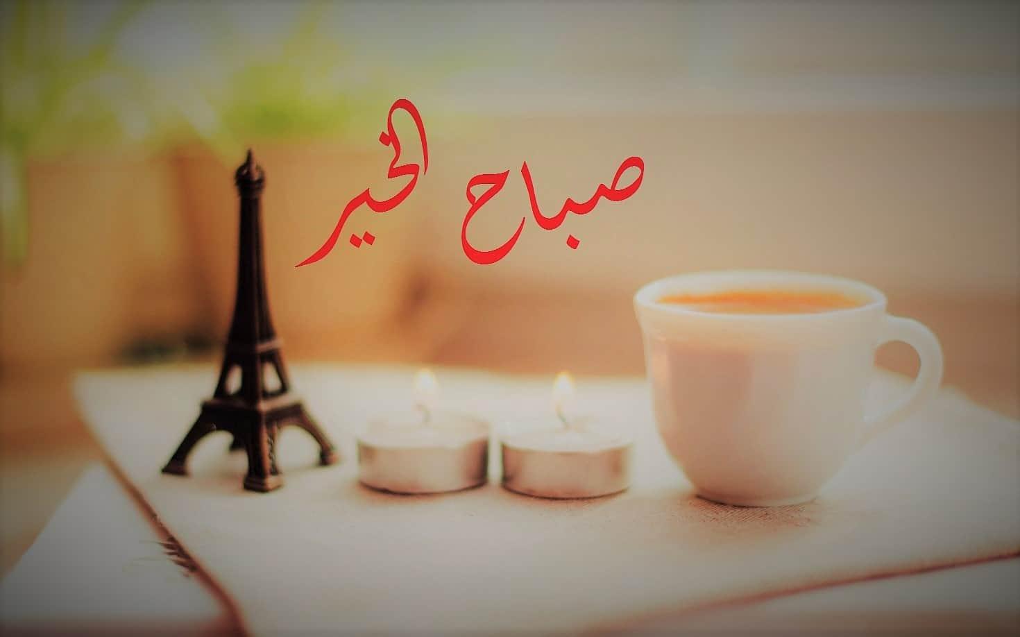 بالصور صباح الخير رومانسية , اقيم واشيك صور صباح الخير لاحبابنا 4994 5