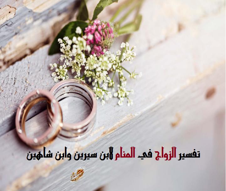 صور تفسير الزواج للمتزوجة , حلم الزواج للمتزوجه