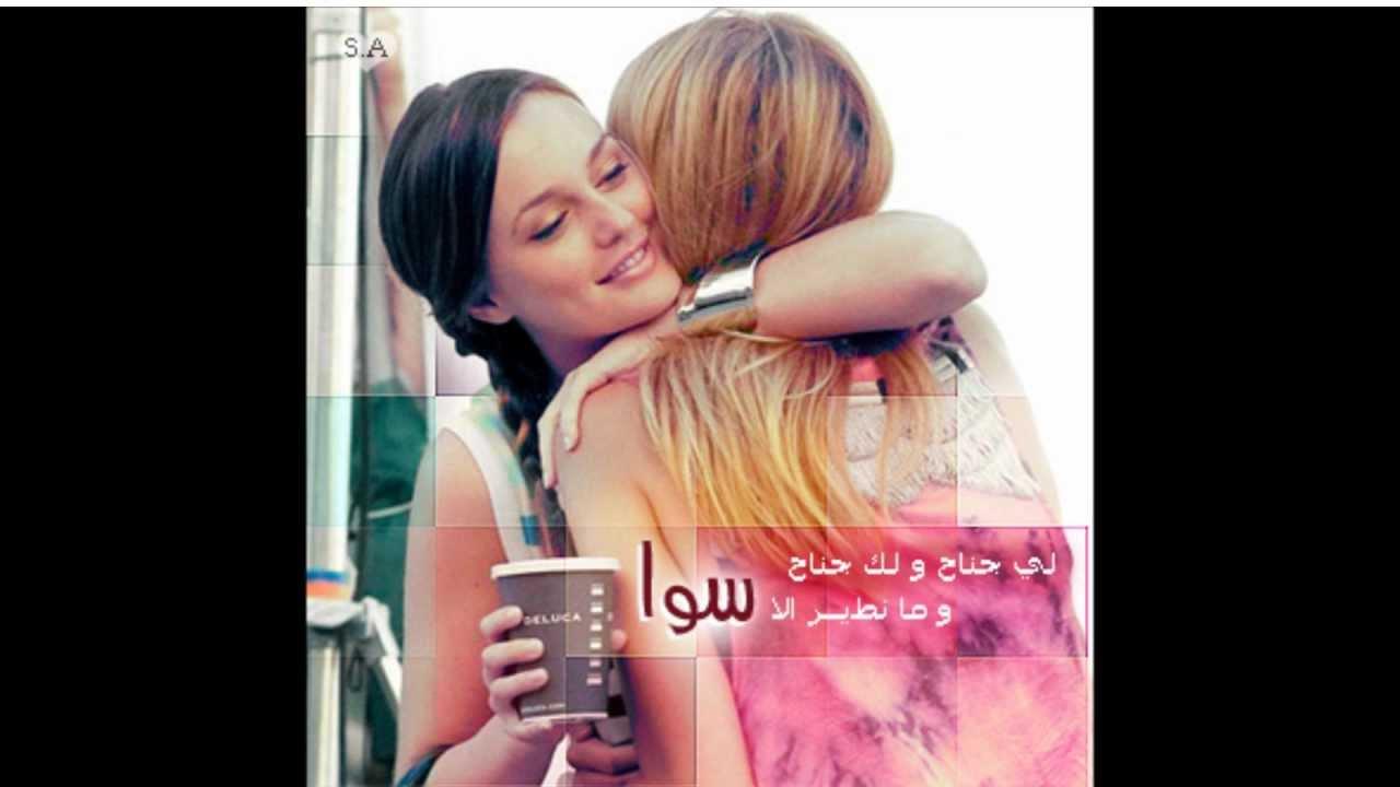 بالصور اجمل الصور لاعز الاصدقاء , صور جميله للصداقه الحقيقه النادرة 5025 11