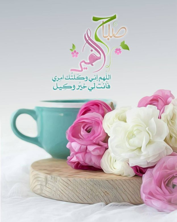 بالصور خلفيات صباحيه , صباح الروقان والفرفشة 503 5