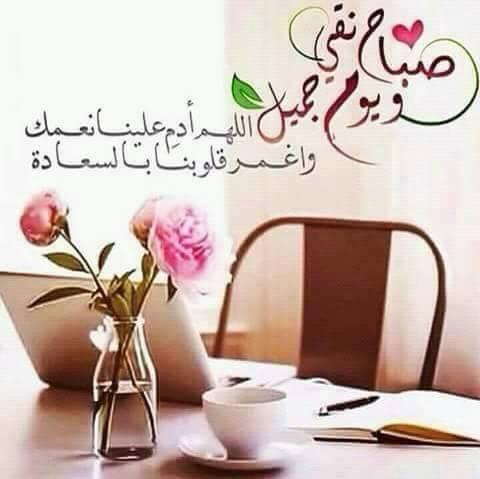 بالصور خلفيات صباحيه , صباح الروقان والفرفشة 503 6