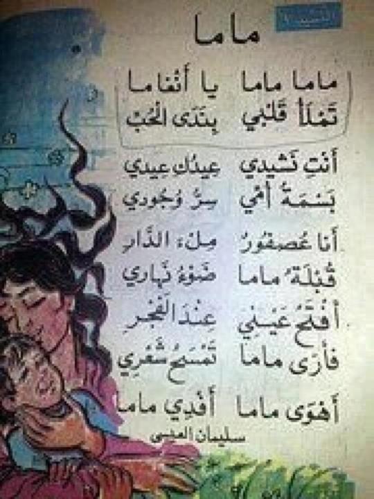 صور قصيدة عن الام للاطفال , كيف يعرف الاطفال اهميه الام