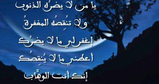 ادعية الاستغفار , اروع ما يؤثر فى قلبك من ادعيه استغفار