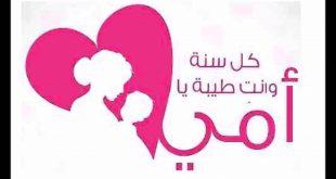 صوره متى عيد الام , تاريخ الاحتفال بعيد الام عالميا