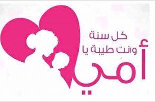 بالصور متى عيد الام , تاريخ الاحتفال بعيد الام عالميا 5098 3 310x205