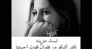 صورة كلمات حزينة عن الفراق , خواطر حزينه جدا عن الفراق والاشتياق 5101 14 310x165