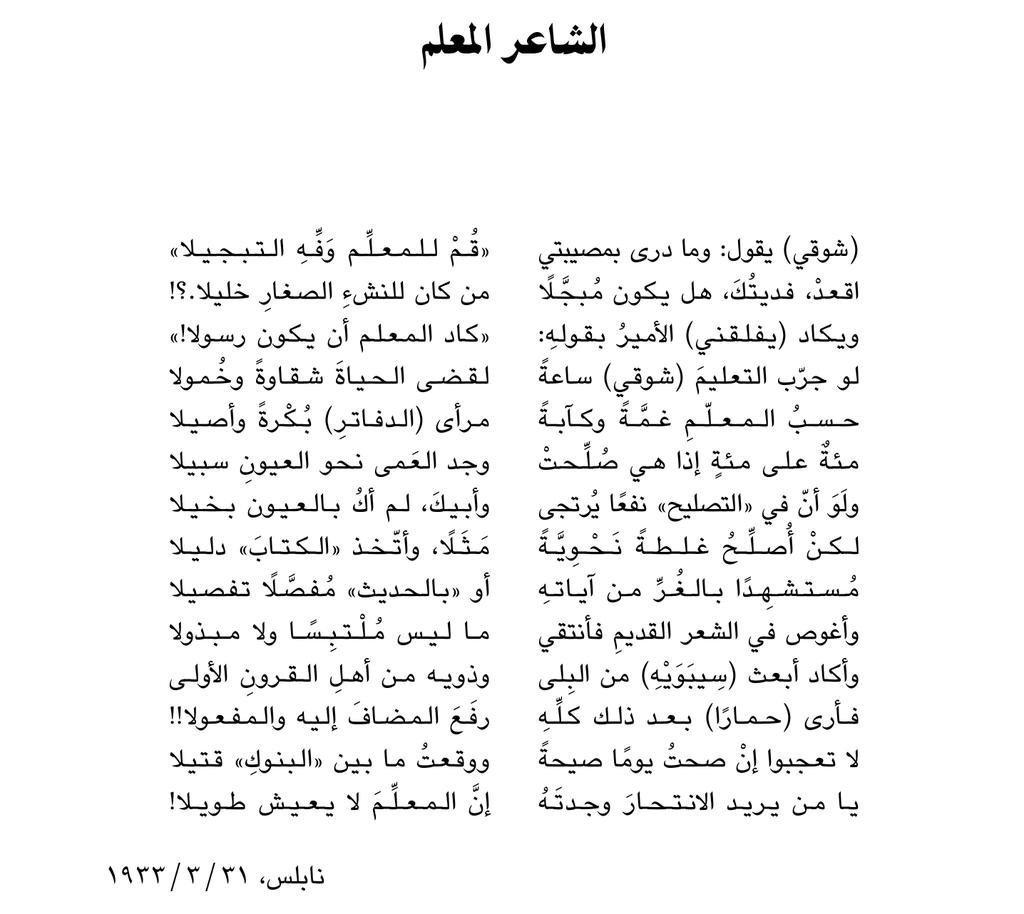 بالصور ابيات شعر قصيره حكم , شعر مثير يحتوى فى معانيه على حكم 5149 12