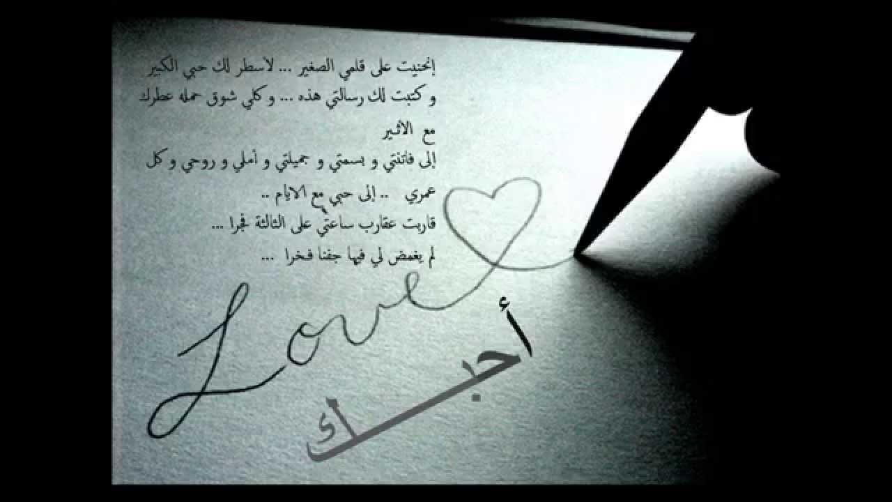 صورة رسالة حب , ارق واجمل الكلمات عن الحب والعشق