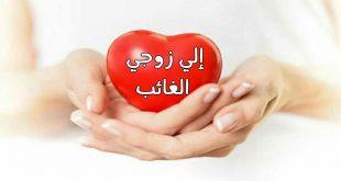 بالصور رسالة حب , ارق واجمل الكلمات عن الحب والعشق 5150 11 310x165