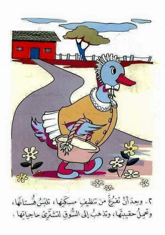 بالصور قصص اطفال مصورة قصيرة جدا جدا , قصص بسيطة للاطفال 516 1
