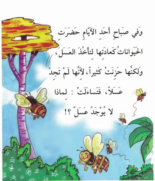 صورة قصص اطفال مصورة قصيرة جدا جدا , قصص بسيطة للاطفال