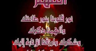 بالصور ادعية اسلامية , من اجمل الادعيه الدينبه 530 9 310x165