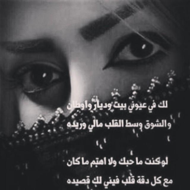 بالصور شعر غزل بدوي , اجمل ما قاله البدو من اشعار 589 2