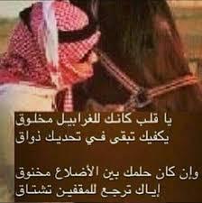 بالصور شعر غزل بدوي , اجمل ما قاله البدو من اشعار 589 4