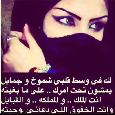 بالصور شعر غزل بدوي , اجمل ما قاله البدو من اشعار 589 5