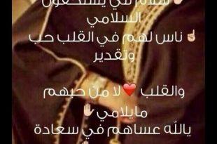 بالصور شعر غزل بدوي , اجمل ما قاله البدو من اشعار 589 8 310x205