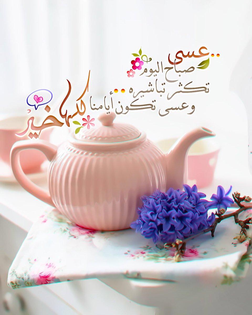 صوره اجمل ماقيل عن الصباح , كلمات رائعه عن الصباح 2018