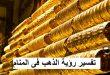 بالصور تفسير حلم الذهب , ما تفسير رؤية الذهب فى المنام 595 3 110x75