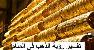 بالصور تفسير حلم الذهب , ما تفسير رؤية الذهب فى المنام 595 3 310x165
