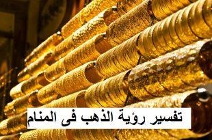 صوره تفسير حلم الذهب , ما تفسير رؤية الذهب فى المنام