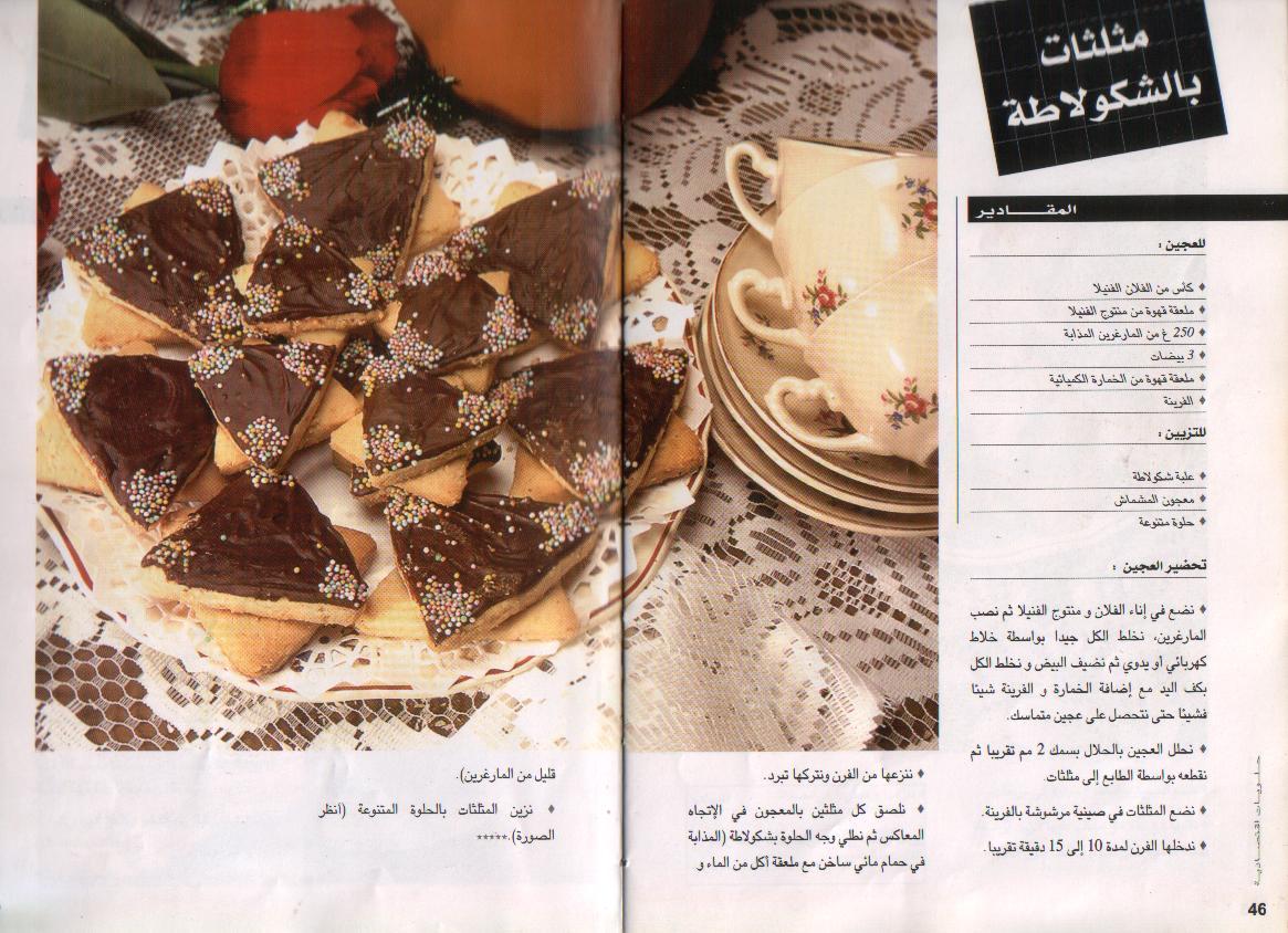 بالصور وصفات حلويات مصورة , صور لانواع حلويات 621 10