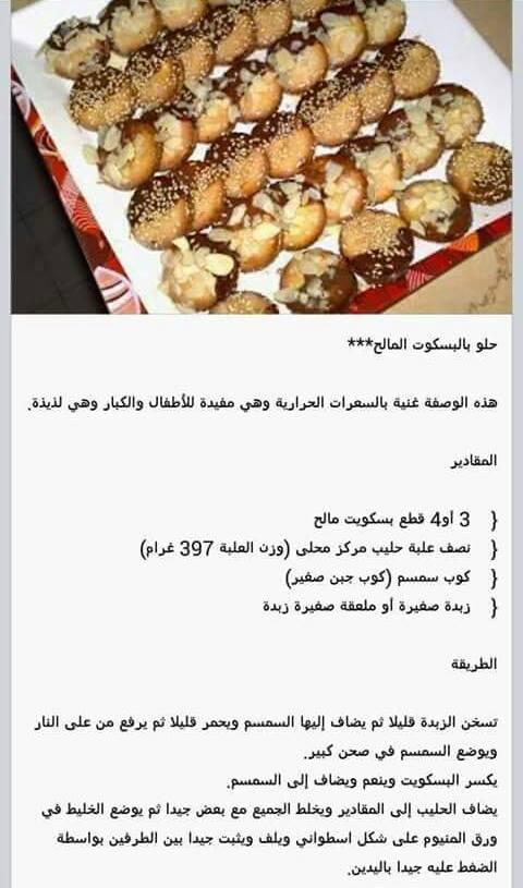 بالصور وصفات حلويات مصورة , صور لانواع حلويات 621 5