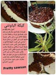 بالصور وصفات حلويات مصورة , صور لانواع حلويات 621 7