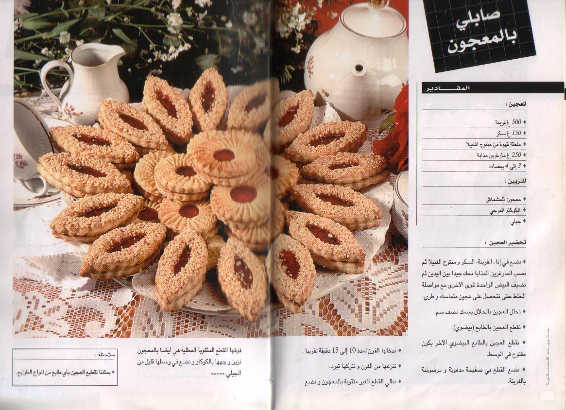 بالصور وصفات حلويات مصورة , صور لانواع حلويات 621 9