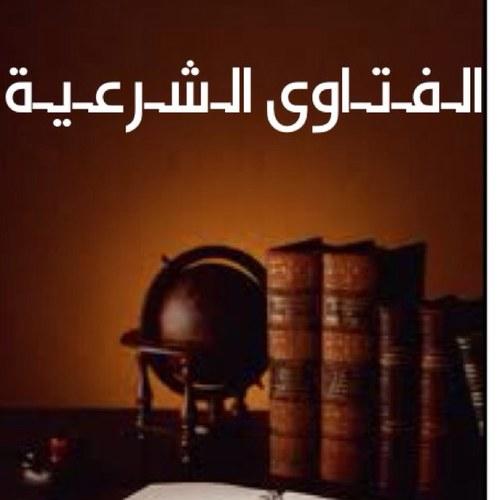 صوره فتاوى اسلامية , الاسئلة الدينية واجابتها الصحيحة
