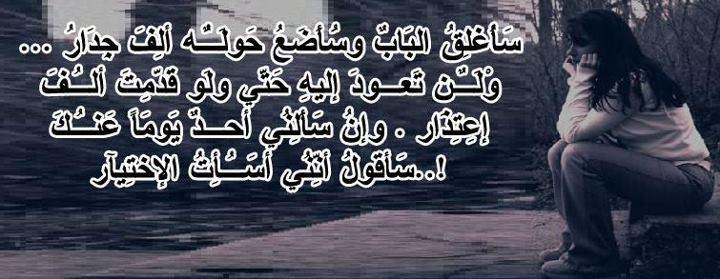 صورة اريد كلام حزين , اقوي جمل حزينة 11511 7