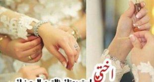 بالصور عبارات عن زواج الاخت , كلام في حب الاخت 11533 12 310x165
