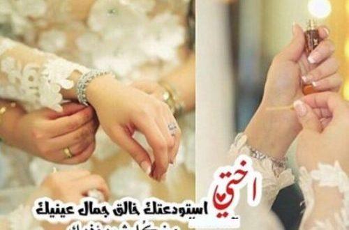 صور عبارات عن زواج الاخت , كلام في حب الاخت