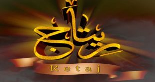 بالصور معنى اسم ريتاج في اللغة العربية , ماذا يدل ريتاج 11536 2 310x165