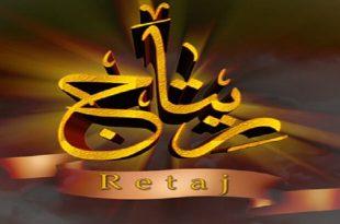 بالصور معنى اسم ريتاج في اللغة العربية , ماذا يدل ريتاج 11536 2 310x205