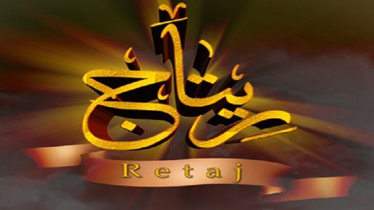 صور معنى اسم ريتاج في اللغة العربية , ماذا يدل ريتاج