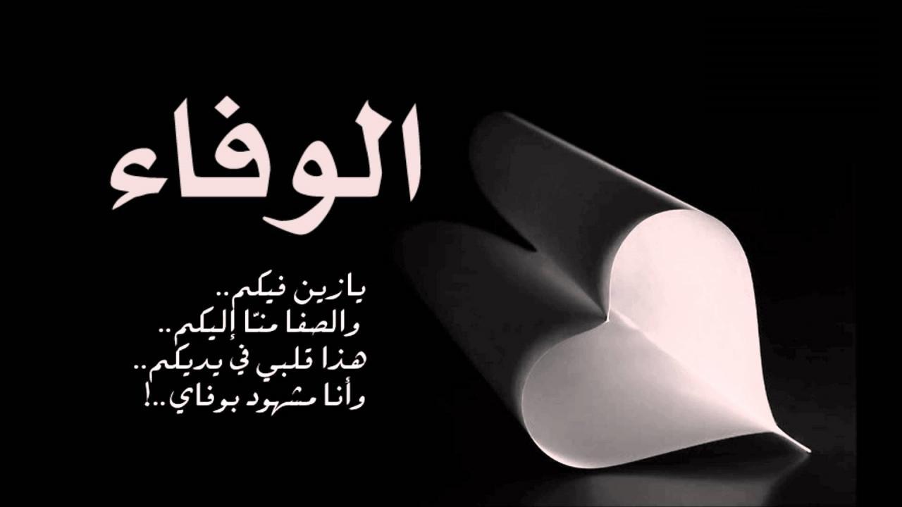 بالصور شعر عن الوفاء بالوعد , كلام عن الوعد 11581 8
