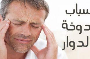 صور ماهي اسباب الدوخه , عوامل تسبب الدوخة