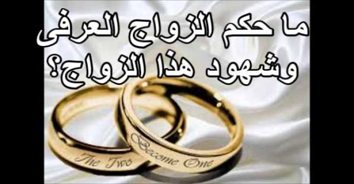صور حكم الزواج العرفي للسيدات , الفرق بين الزواج العرفي والزواج غير العرفي