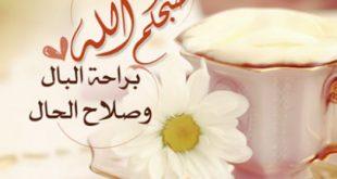 رسالة صباح الخير , يوم جديد يحمل كل الخير