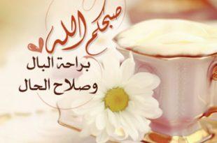 صورة رسالة صباح الخير , يوم جديد يحمل كل الخير