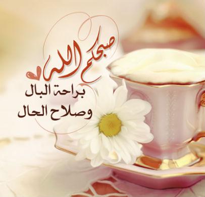 صور رسالة صباح الخير , يوم جديد يحمل كل الخير