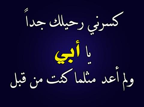 بالصور حاله للواتس عن الاب , كلام في حب الاب 11664 2