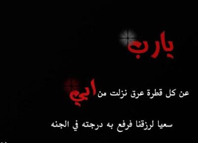 بالصور حاله للواتس عن الاب , كلام في حب الاب 11664 4