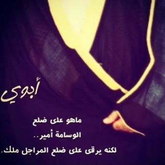 بالصور حاله للواتس عن الاب , كلام في حب الاب 11664 6