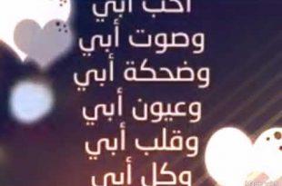 صورة حاله للواتس عن الاب , كلام في حب الاب